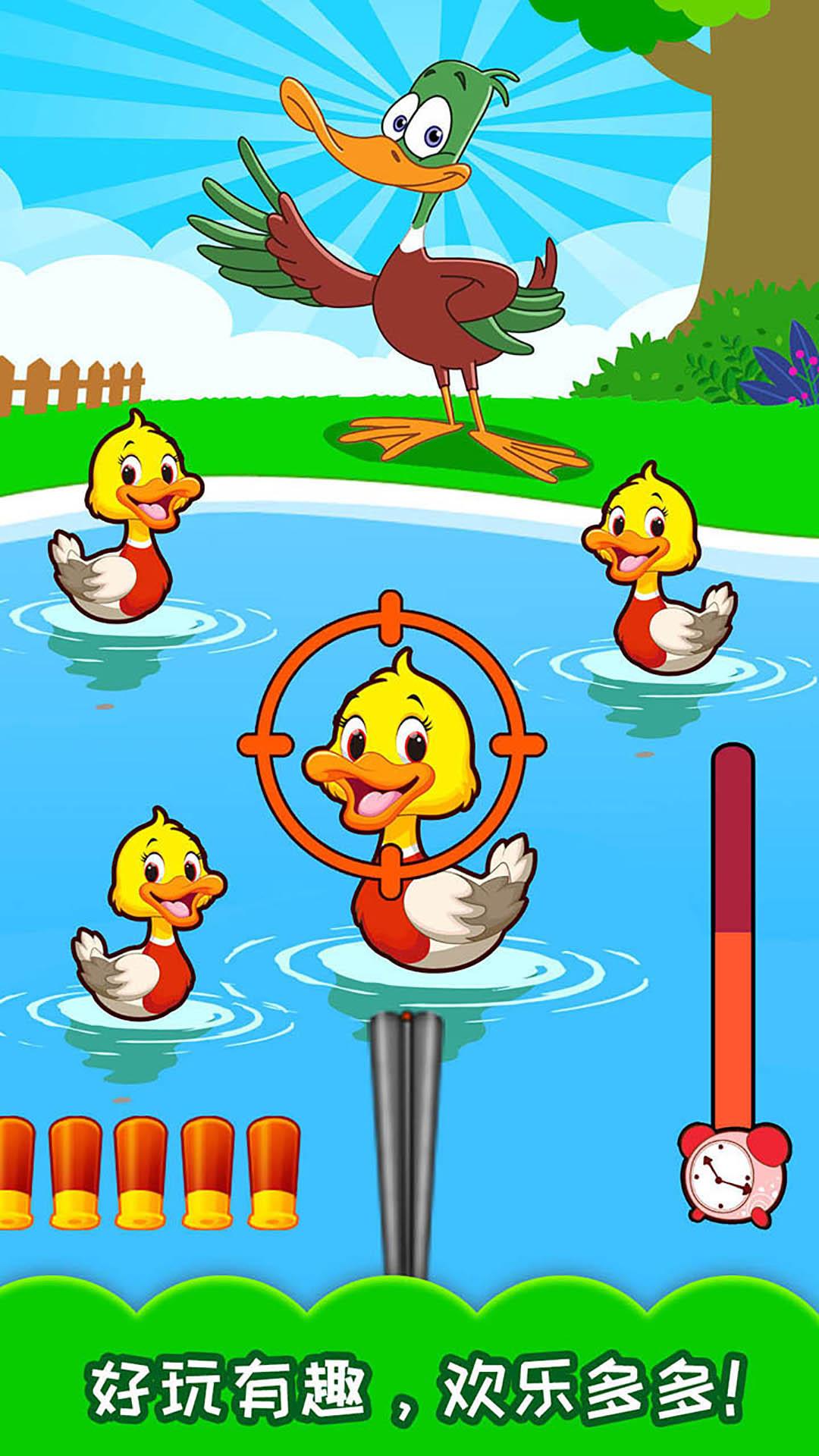 儿童益智打鸭子截图3