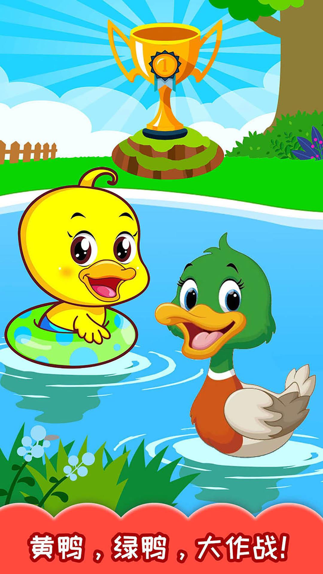 儿童益智打鸭子截图2