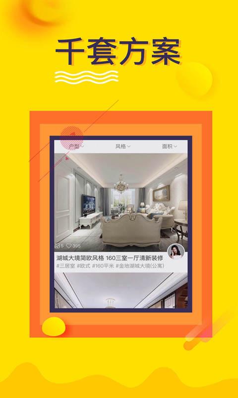 装修设计图库app截图4
