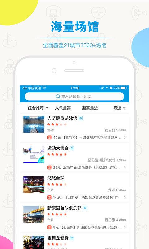 动网app截图3