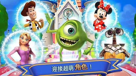 迪士尼梦幻王国电脑版截图1