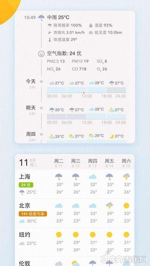 我的天气截图4