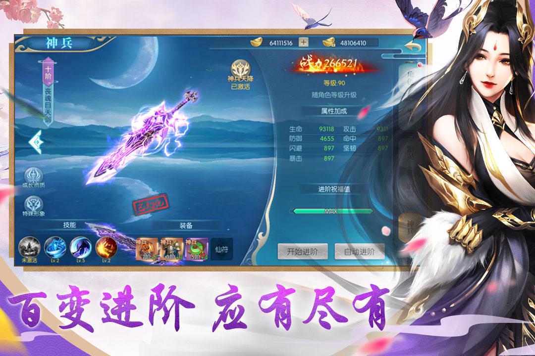 魔龙战记qy886千赢国际版截图2