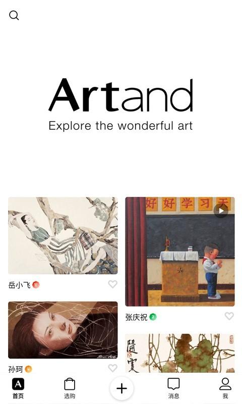 Artand截图1