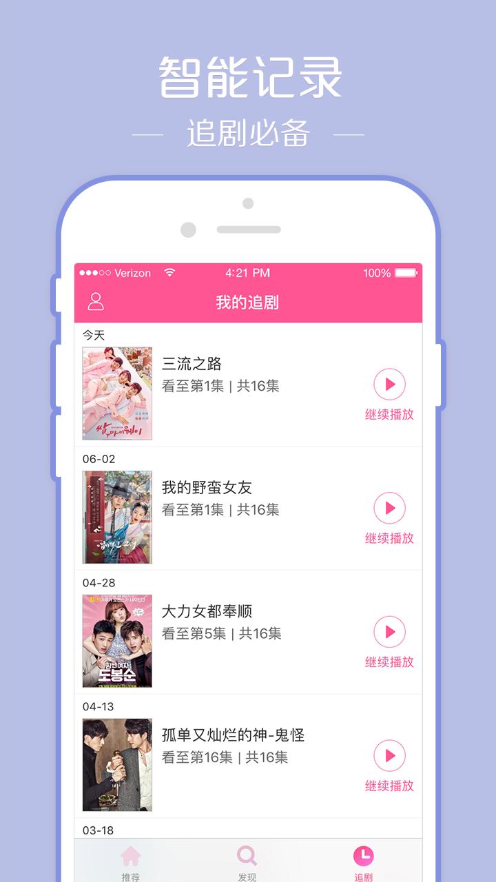 宝云韩剧TV截图4
