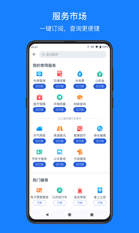 浙里办app截图3