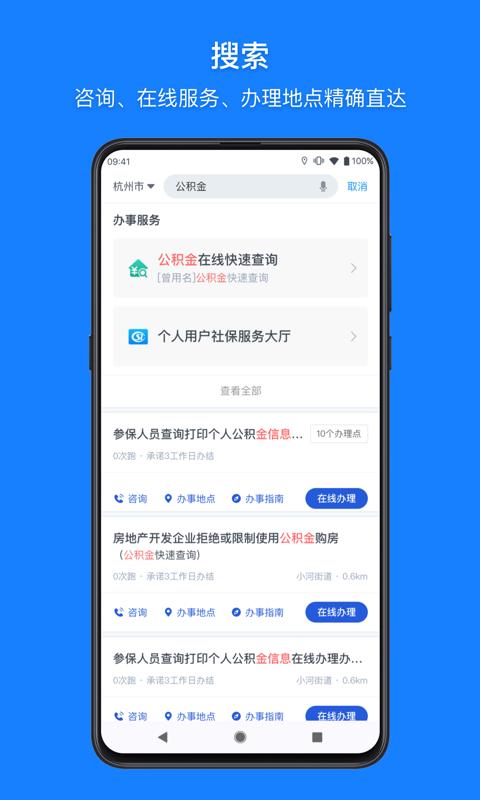 浙里办app截图4