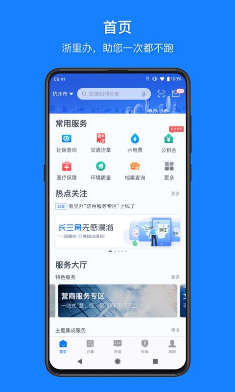浙里办app截图1