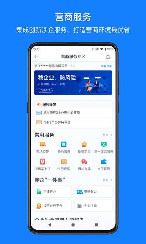 浙里办app截图2