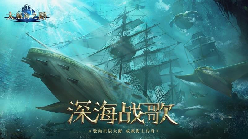 大航海之路截图1