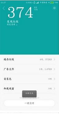 小米安全中心app