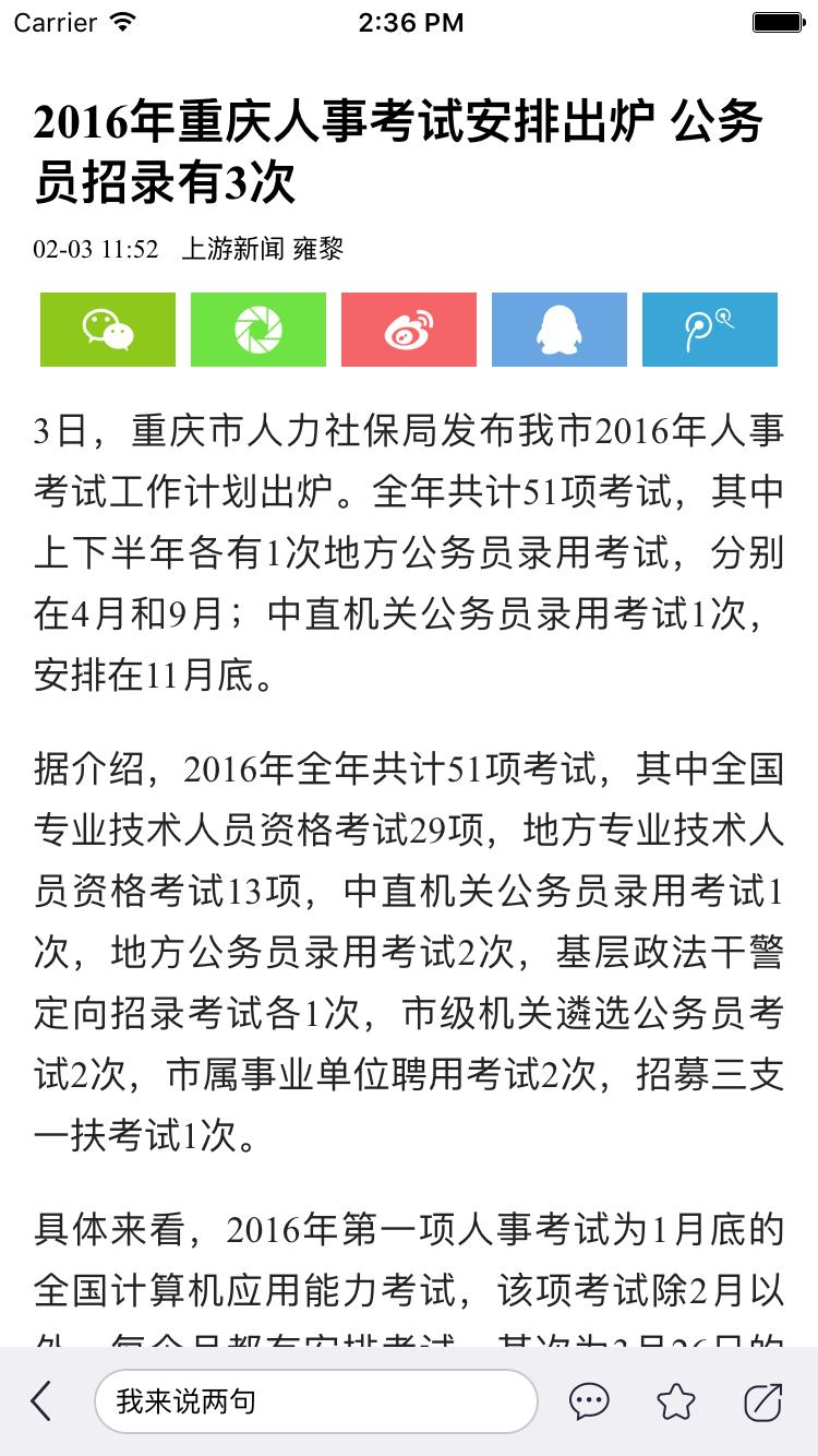 上游新闻截图4