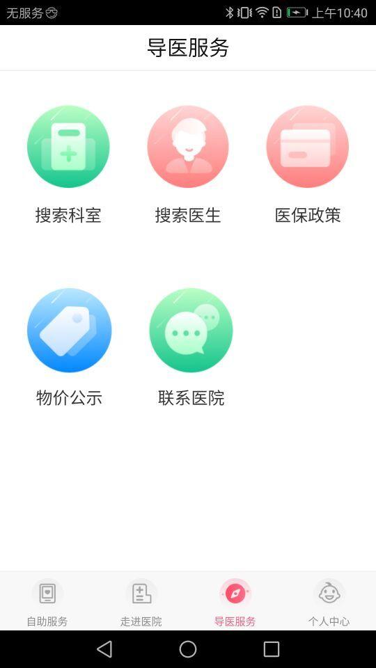 南京儿童医院app截图3