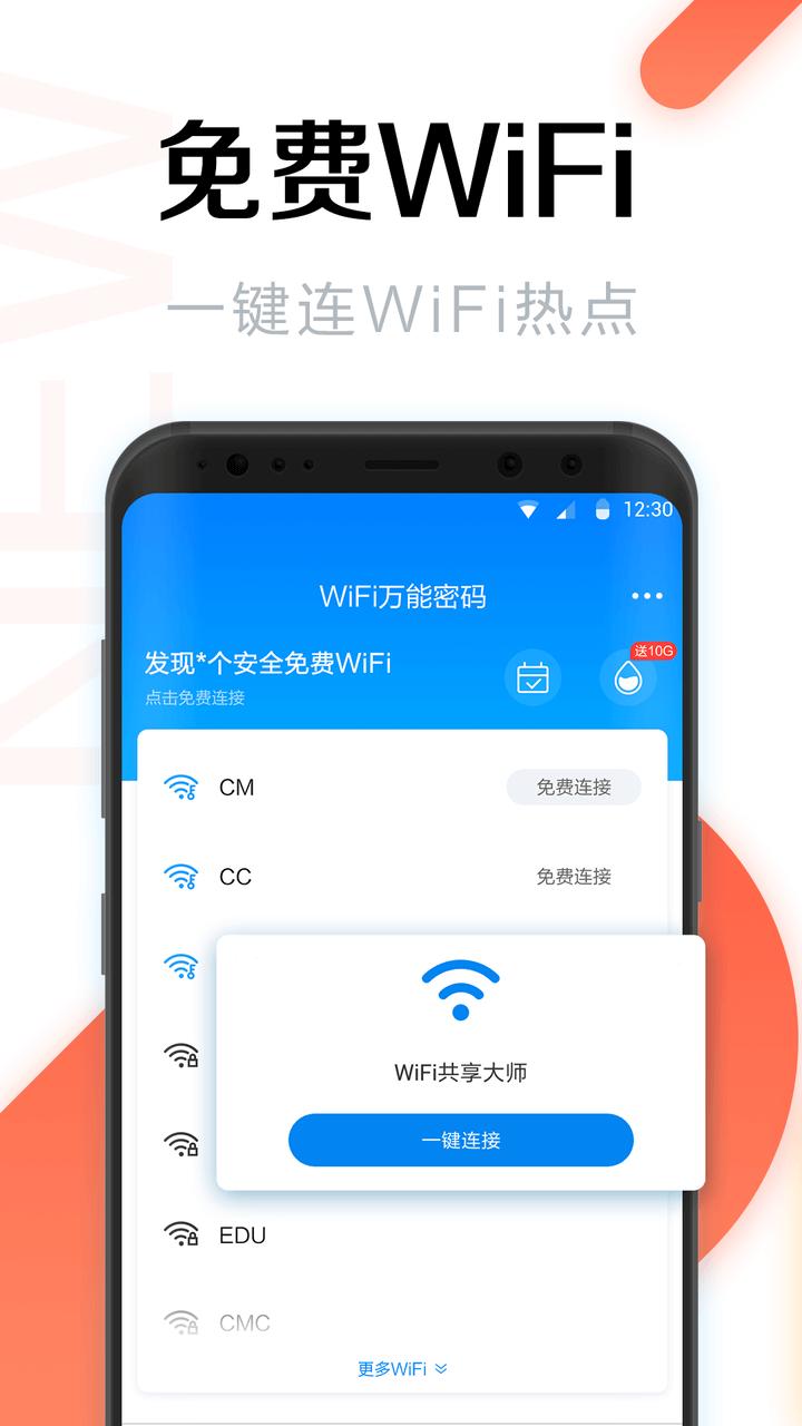 WiFi万能密码截图1