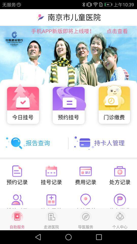 南京儿童医院app截图1