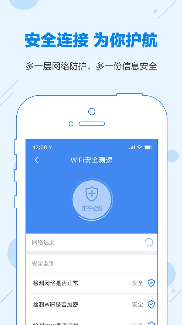 WiFi万能密码截图2