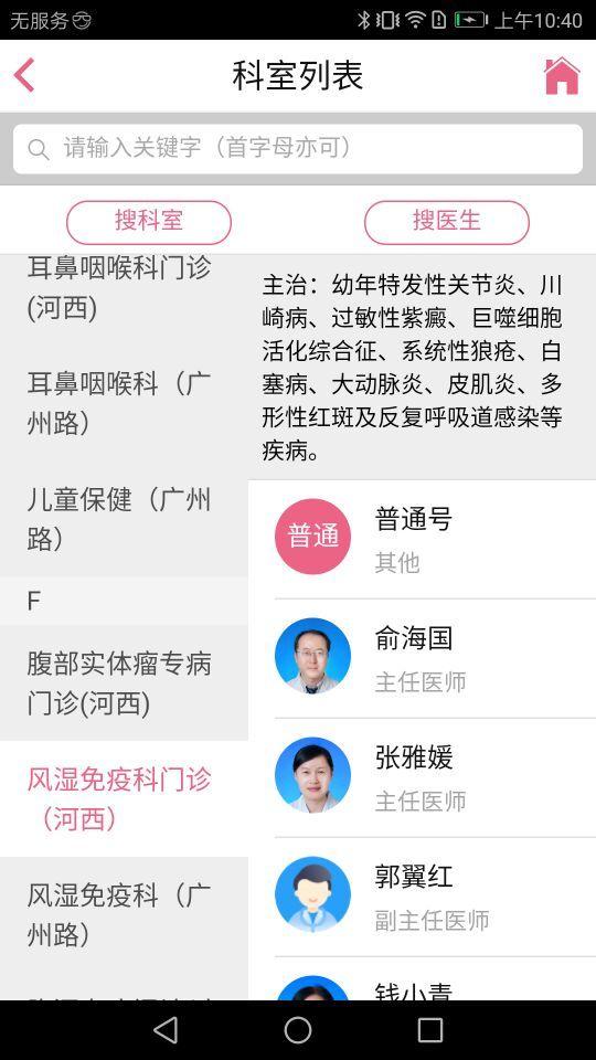 南京儿童医院app截图4