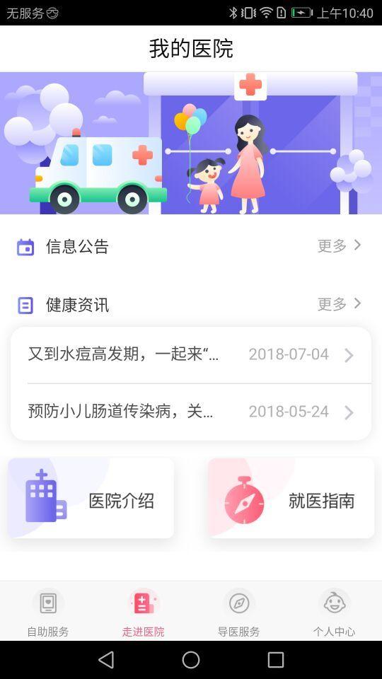 南京儿童医院app截图2