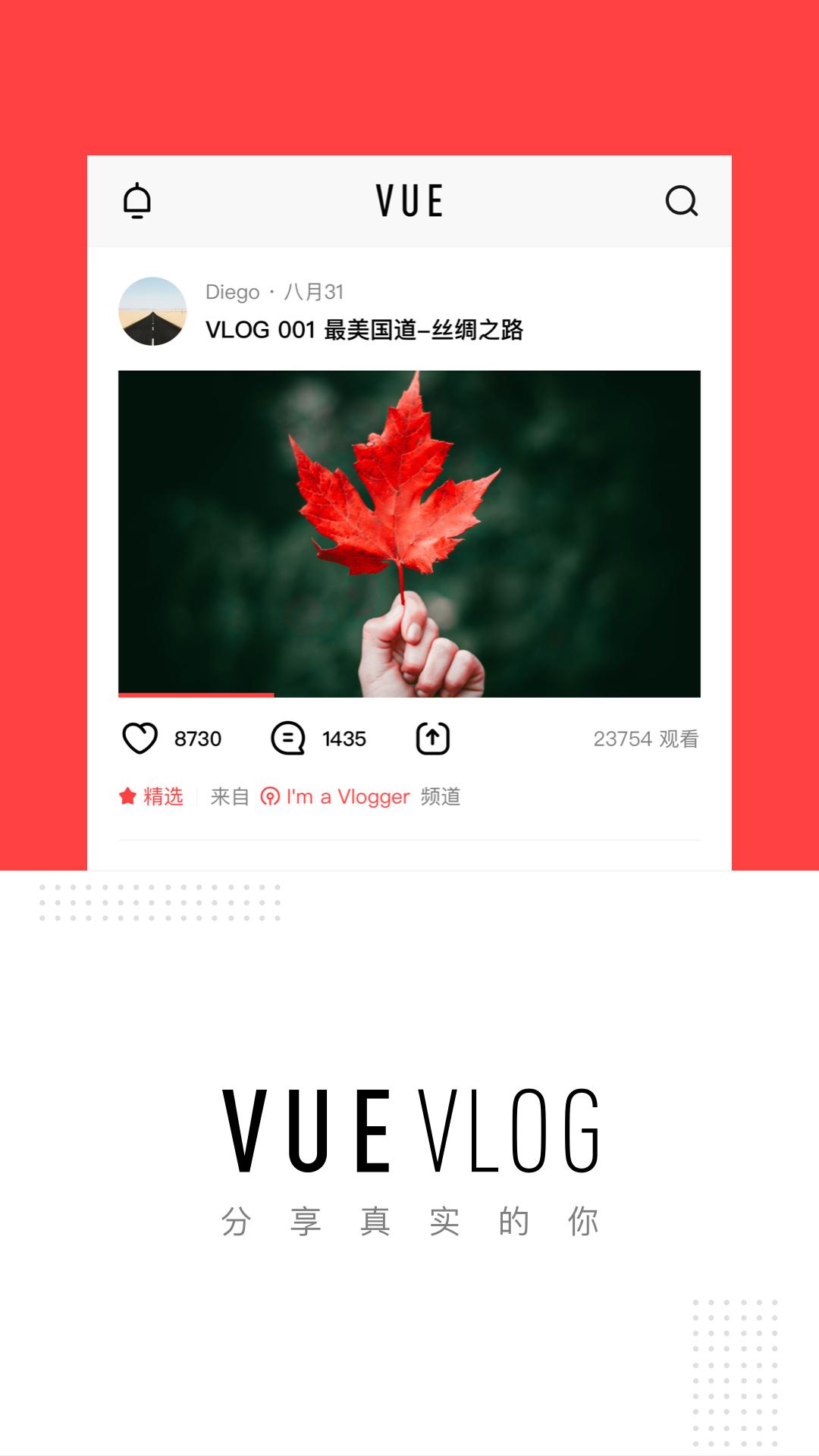 VUE app截图1
