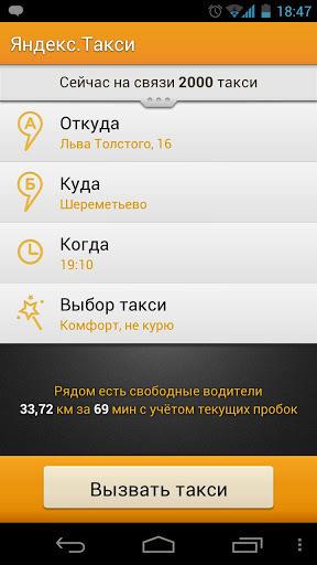 Yandex Taxi截图1