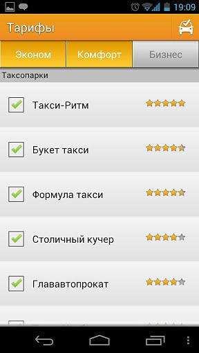 Yandex Taxi截图2