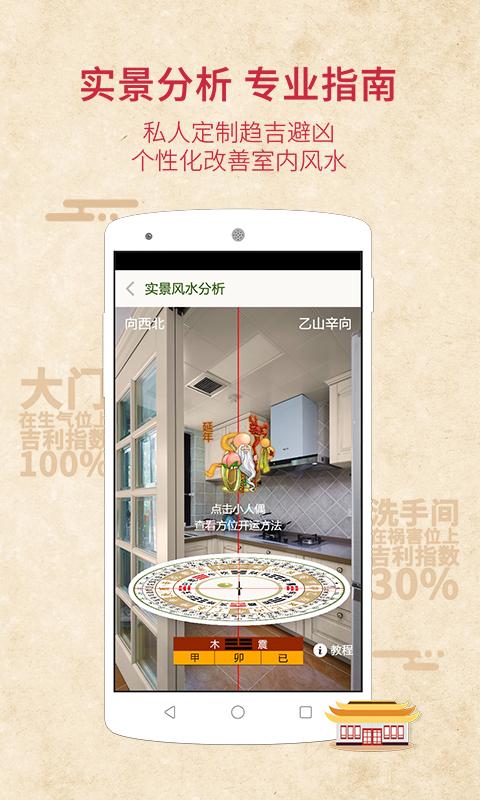 广东风水罗盘指南针截图1