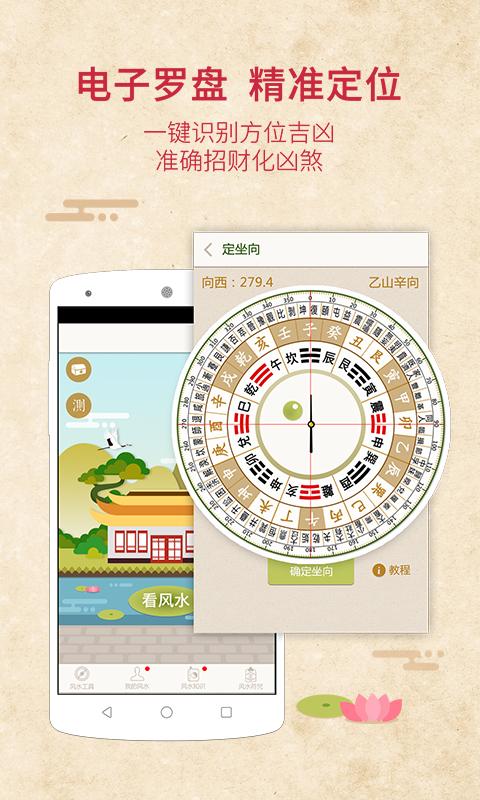 广东风水罗盘指南针截图2