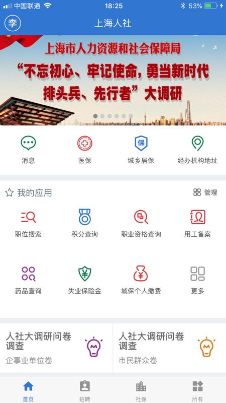 上海人社截图1