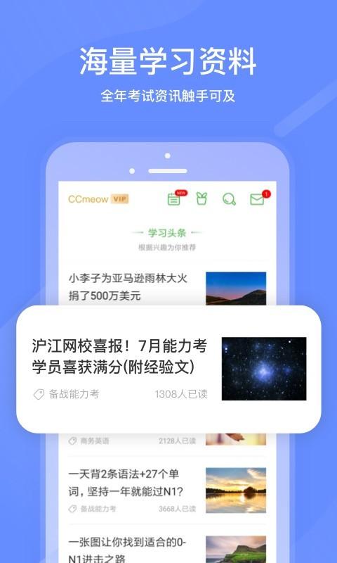 沪江网校截图4