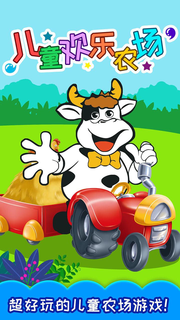 儿童欢乐农场截图1