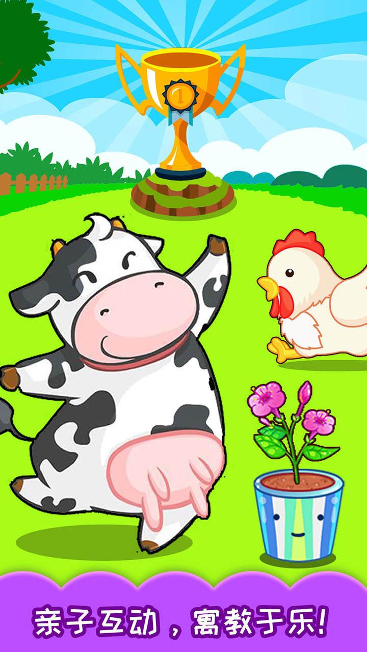 儿童欢乐农场截图4