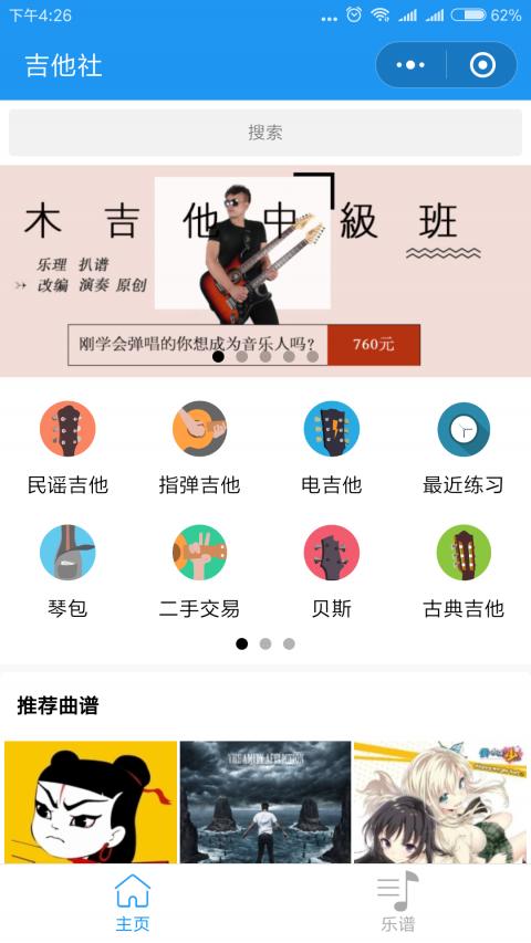 吉他社小程序截图1