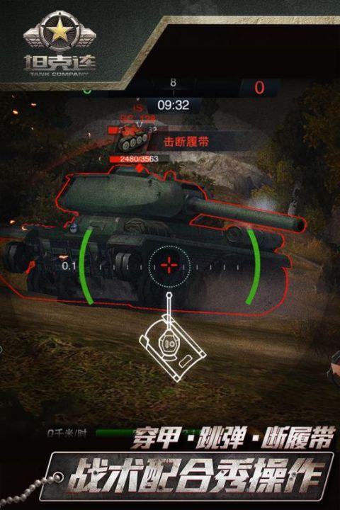 坦克连电脑版截图4