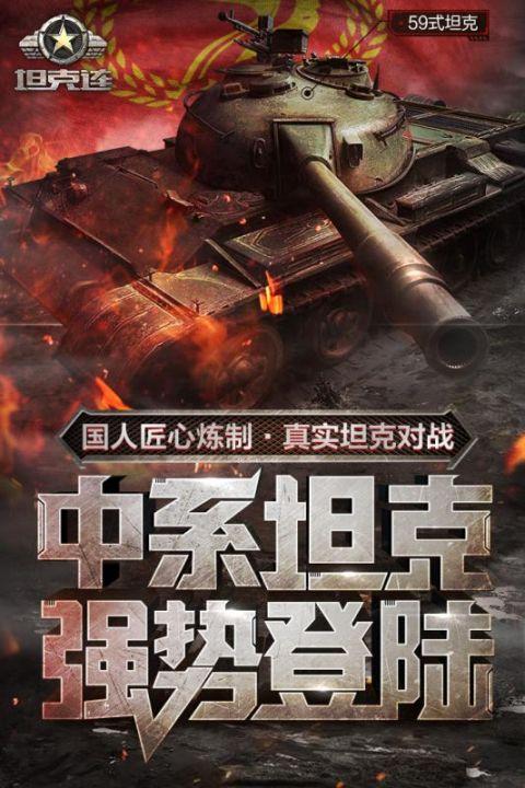 坦克连电脑版截图1