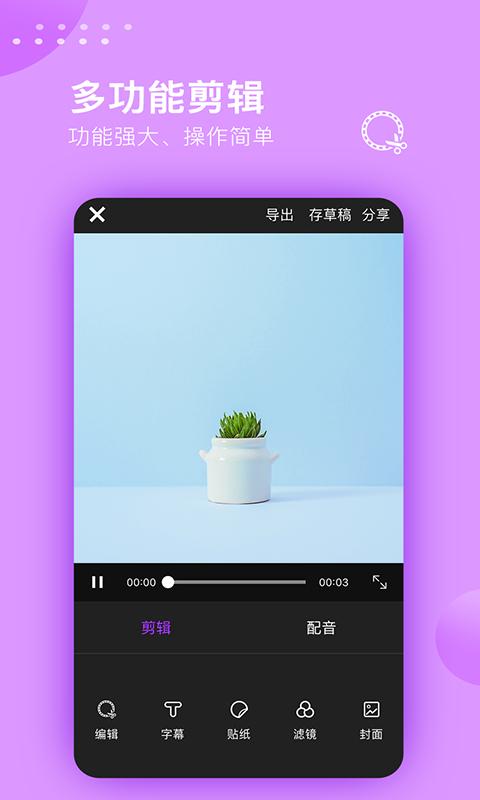 视频剪辑大师app截图2