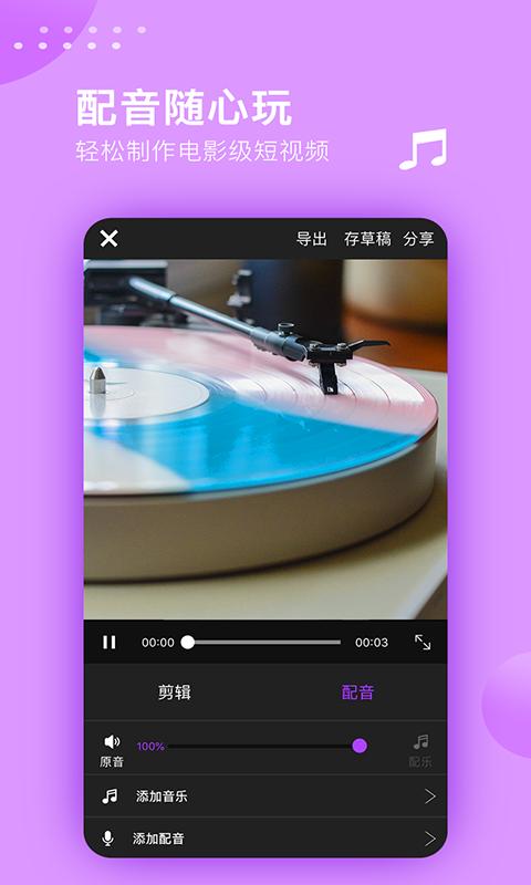 视频剪辑大师app截图4