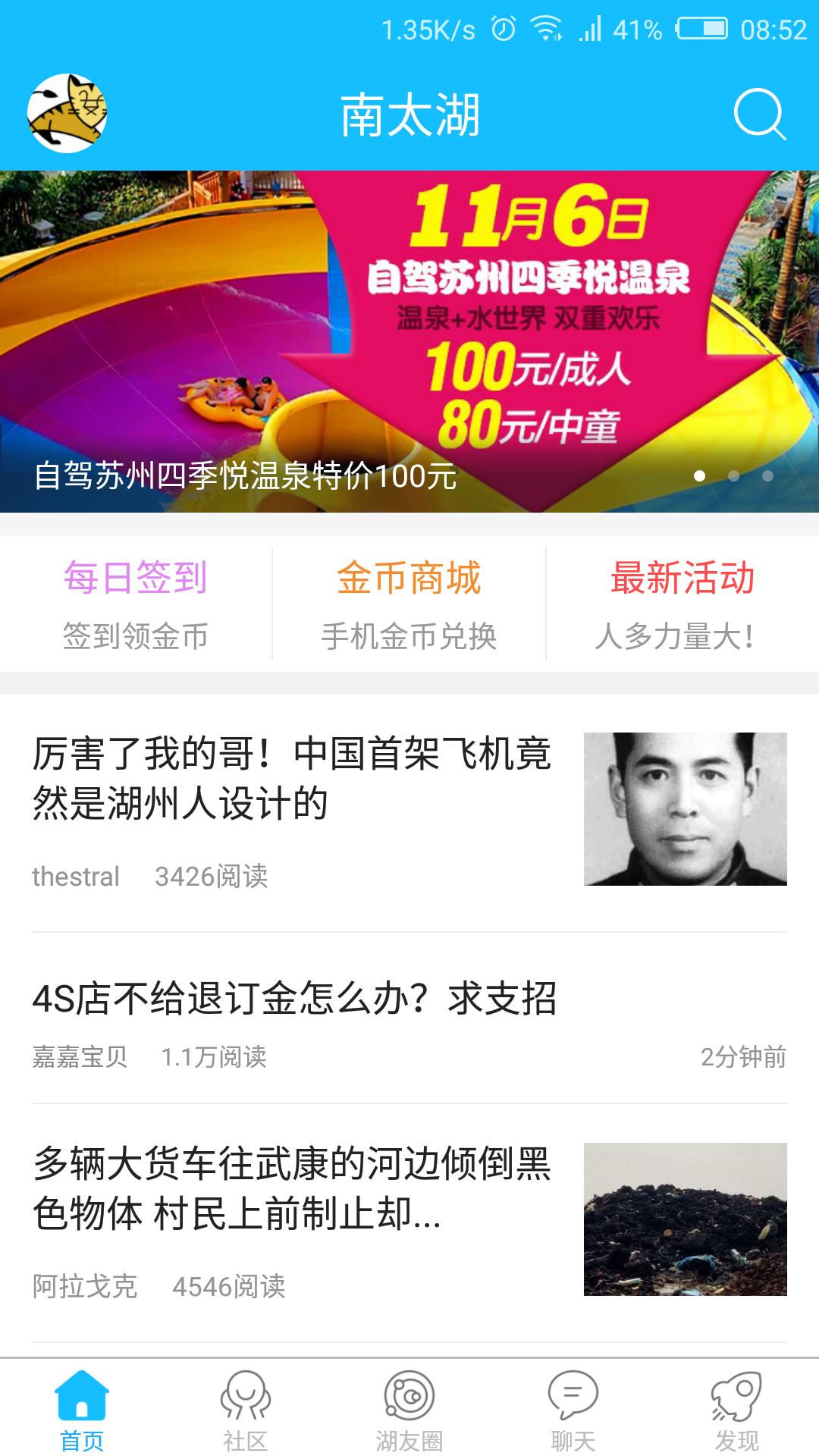 南太湖app截图1