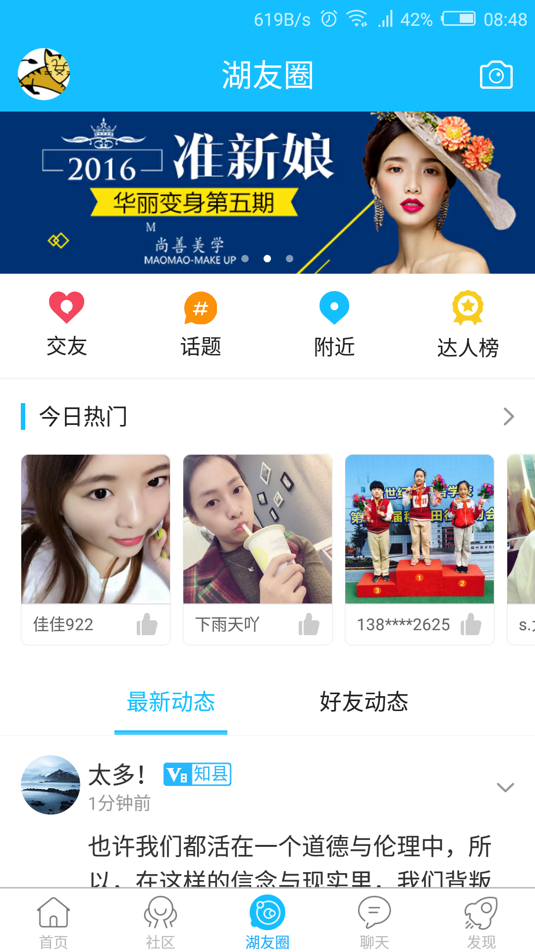 南太湖app截图3