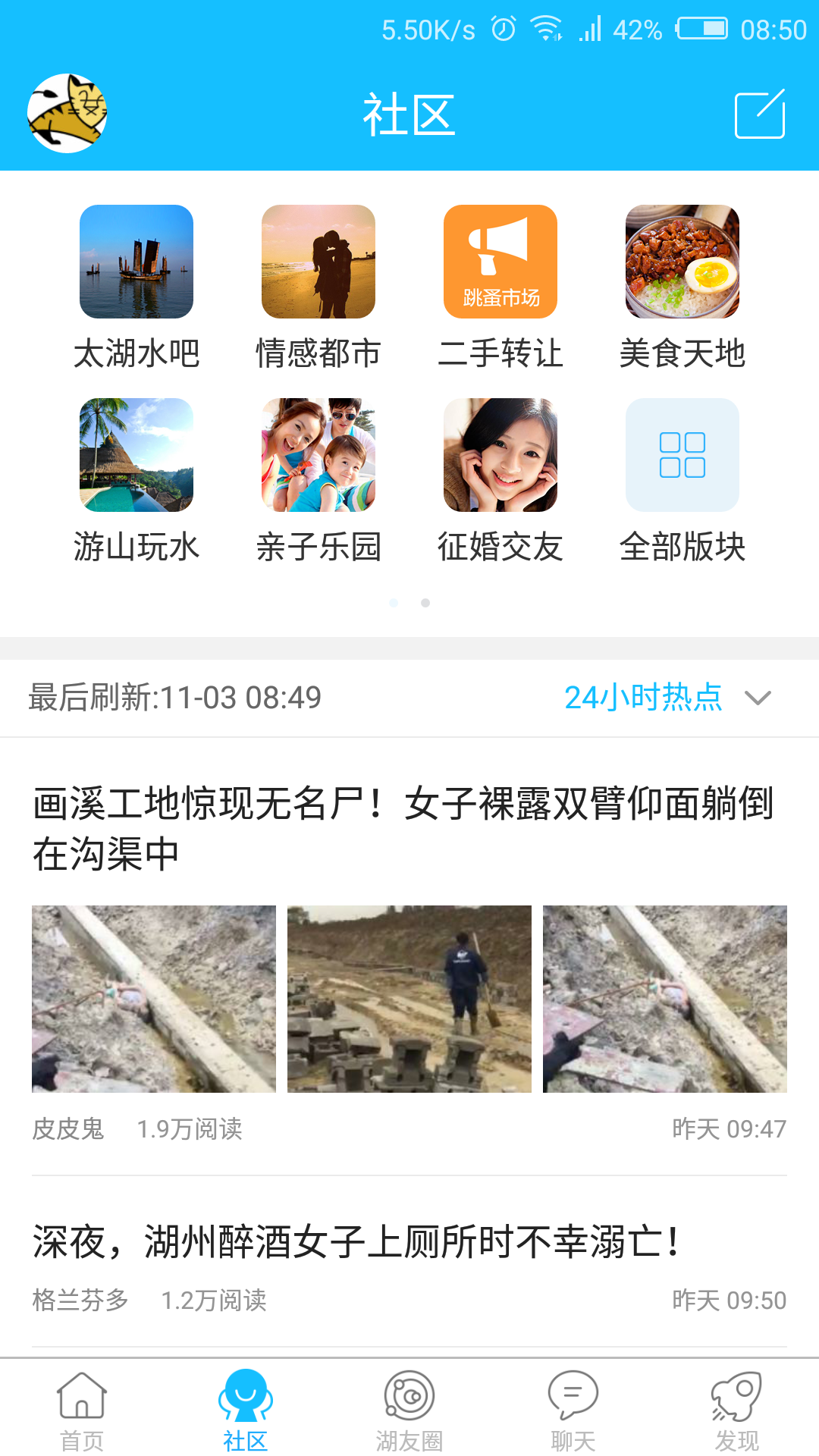 南太湖app截图2
