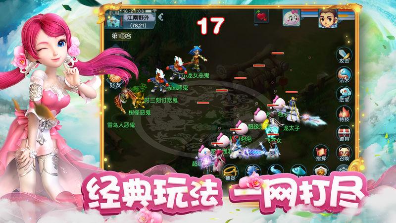梦幻西游互通版截图4