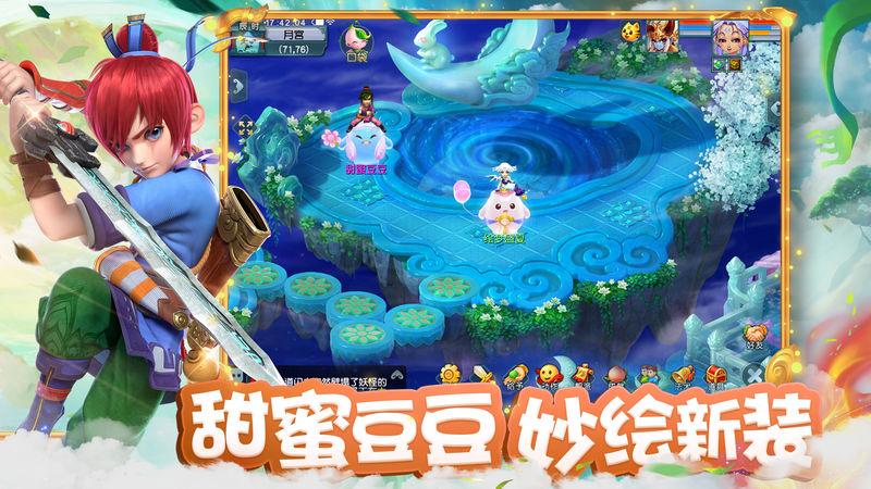 梦幻西游互通版截图2
