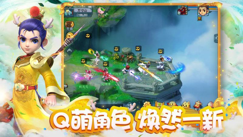 梦幻西游互通版截图3