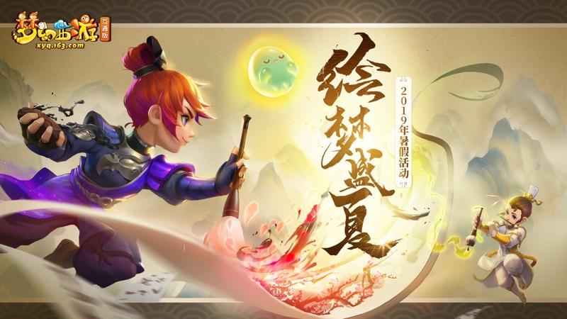 梦幻西游互通版截图1