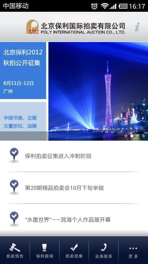 北京保利拍卖截图2