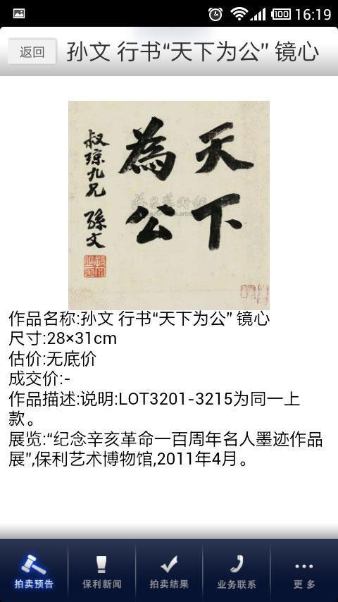 北京保利拍卖截图4
