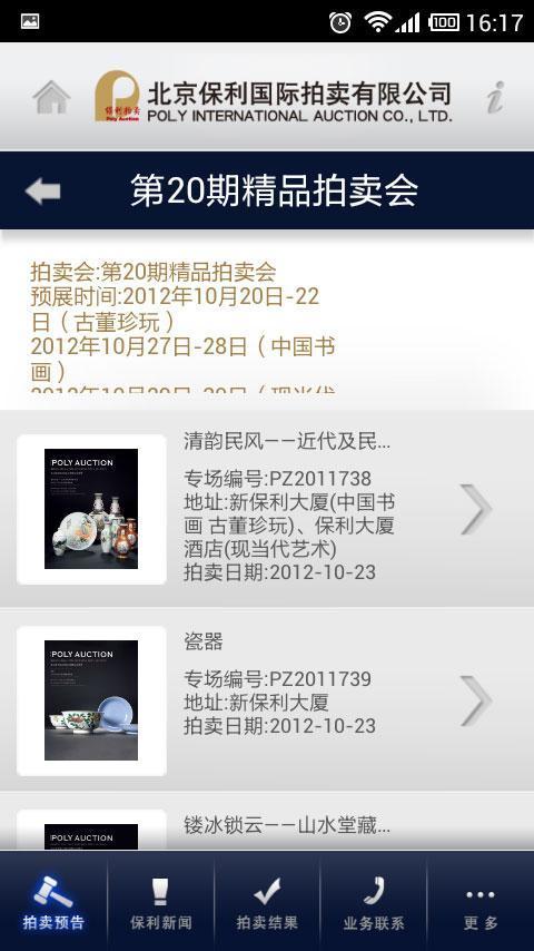 北京保利拍卖截图1