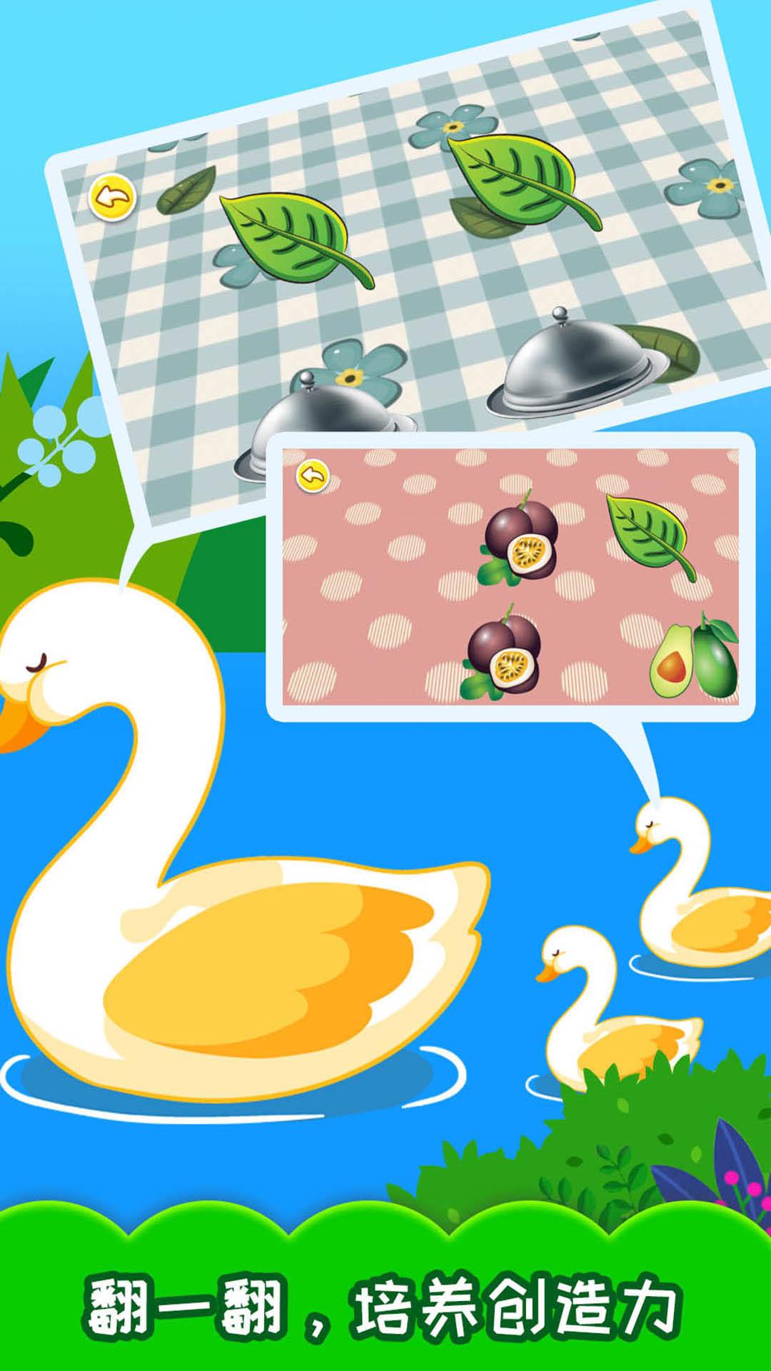 儿童记忆游戏电脑版截图3