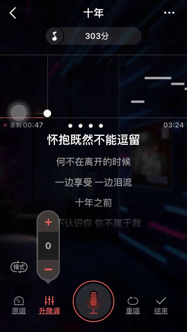 全民K歌中录制音乐并调整音色的详细操作步骤