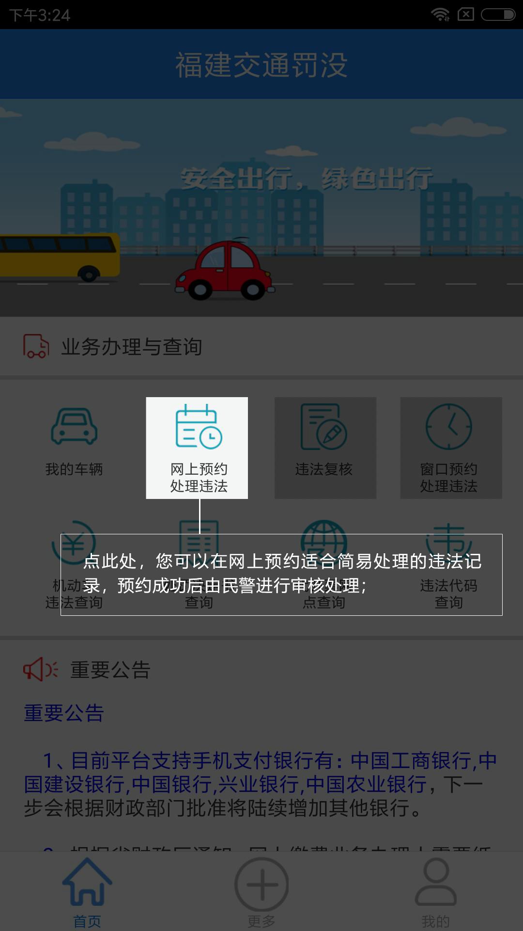 福建交通罚没app截图2