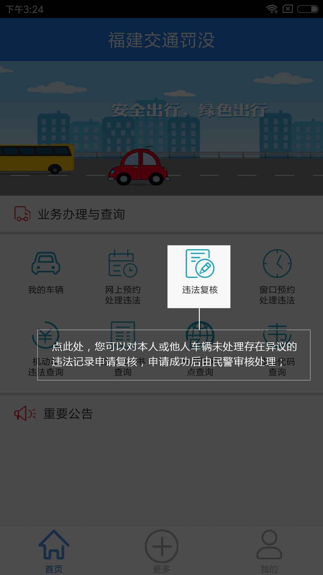 福建交通罚没app截图3